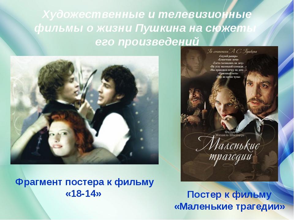 Художественные и телевизионные фильмы о жизни Пушкина на сюжеты его произведе...