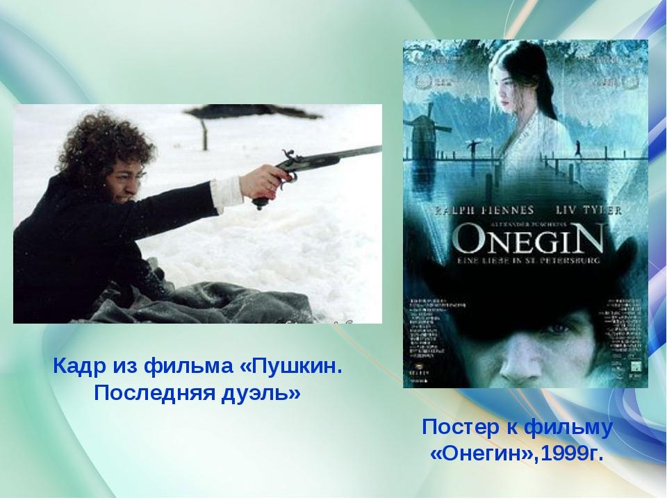 Кадр из фильма «Пушкин. Последняя дуэль» Постер к фильму «Онегин»,1999г.