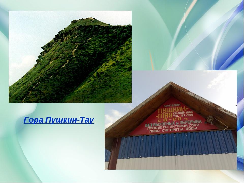 Гора Пушкин-Тау