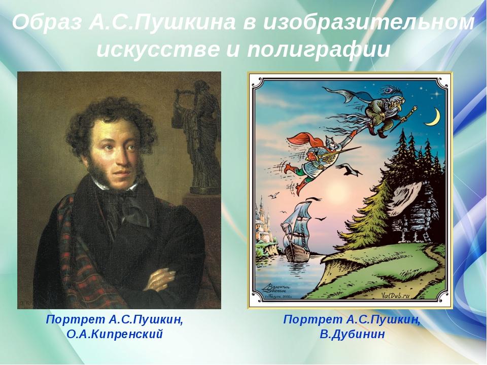Образ А.С.Пушкина в изобразительном искусстве и полиграфии Портрет А.С.Пушкин...