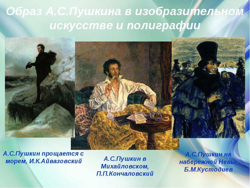 Образ А.С.Пушкина в изобразительном искусстве и полиграфии А.С.Пушкин прощает...