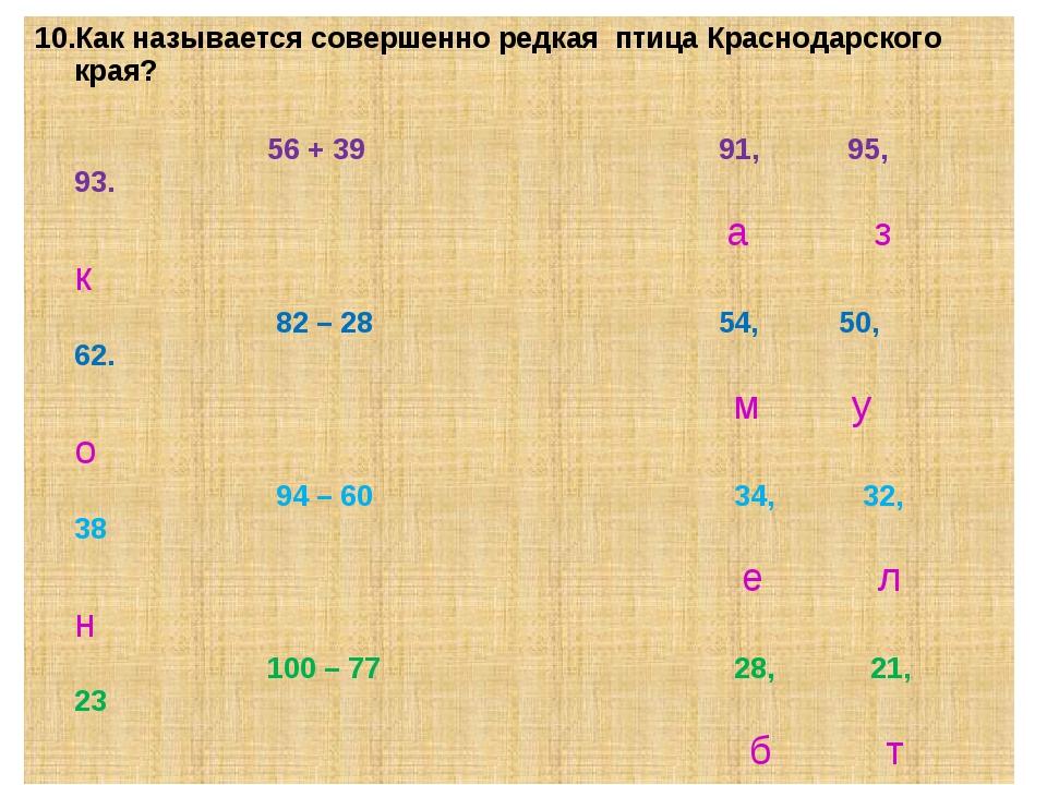 10.Как называется совершенно редкая птица Краснодарского края? 56 + 39 91, 95...