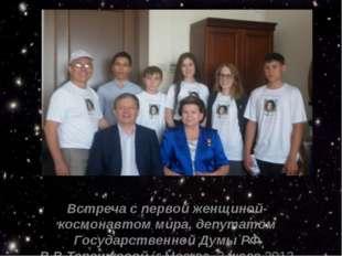 Встреча с первой женщиной-космонавтом мира, депутатом Государственной Думы Р