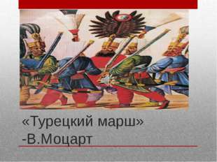 «Турецкий марш» -В.Моцарт «Турецкий марш»- В.Моцарт.