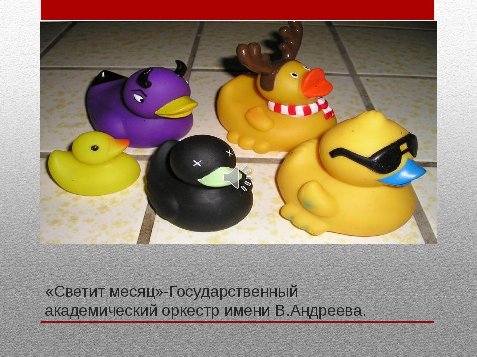 «Светит месяц»-Государственный академический оркестр имени В.Андреева.