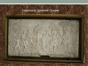 Барельеф Древней Греции.