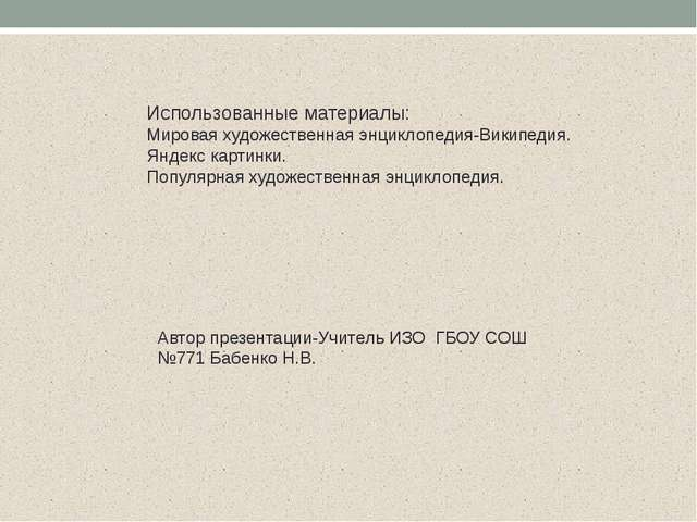 Использованные материалы: Мировая художественная энциклопедия-Википедия. Янде...