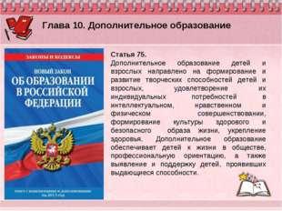 Статья 75. Дополнительное образование детей и взрослых направлено на формиров
