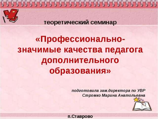 теоретический семинар «Профессионально-значимые качества педагога дополнитель...