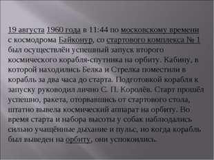 19 августа 1960 года в 11:44 по московскому времени с космодрома Байконур, со