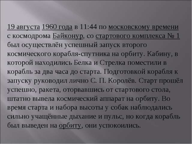 19 августа 1960 года в 11:44 по московскому времени с космодрома Байконур, со...