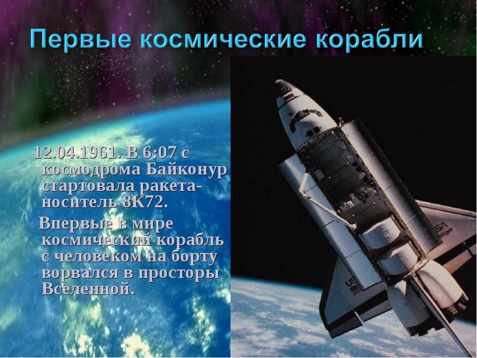 12.04.1961. В 6:07 с космодрома Байконур стартовала ракета-носитель 8К72. Вп...