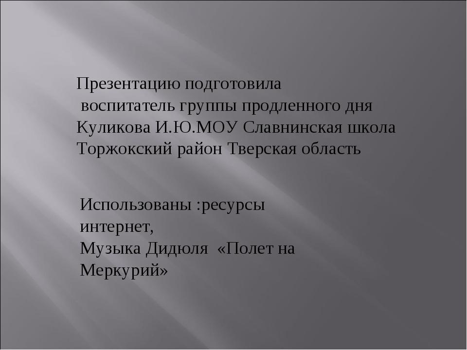 Презентацию подготовила воспитатель группы продленного дня Куликова И.Ю.МОУ С...