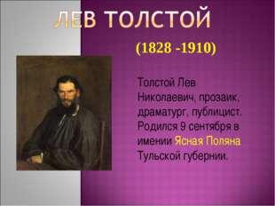 Толстой Лев Николаевич, прозаик, драматург, публицист. Родился 9 сентября в и
