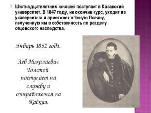 Шестнадцатилетним юношей поступает в Казанский университет. В 1847 году, не о