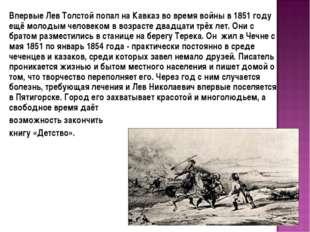 Впервые Лев Толстой попал на Кавказ во время войны в 1851 году ещё молодым че