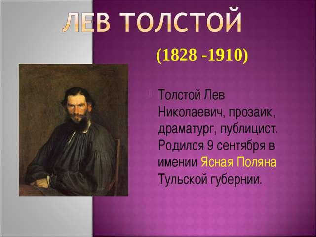 Толстой Лев Николаевич, прозаик, драматург, публицист. Родился 9 сентября в и...