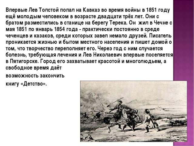 Впервые Лев Толстой попал на Кавказ во время войны в 1851 году ещё молодым че...