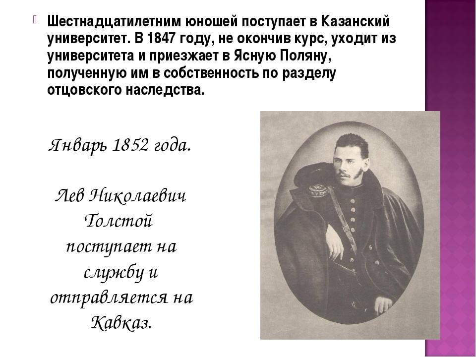 Шестнадцатилетним юношей поступает в Казанский университет. В 1847 году, не о...