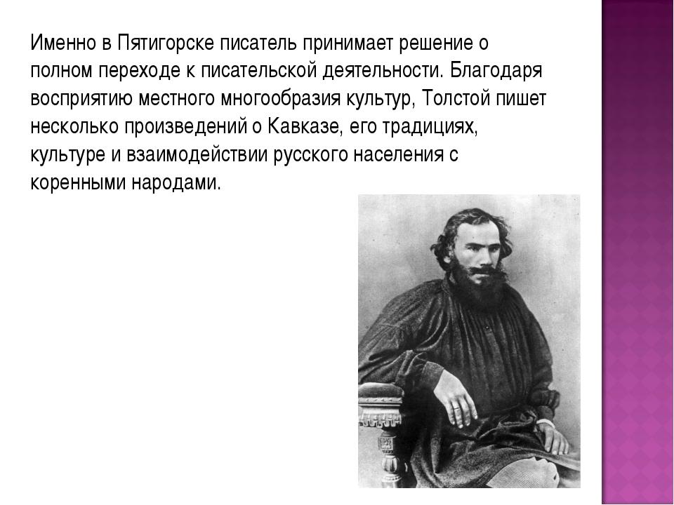 Именно в Пятигорске писатель принимает решение о полном переходе к писательск...