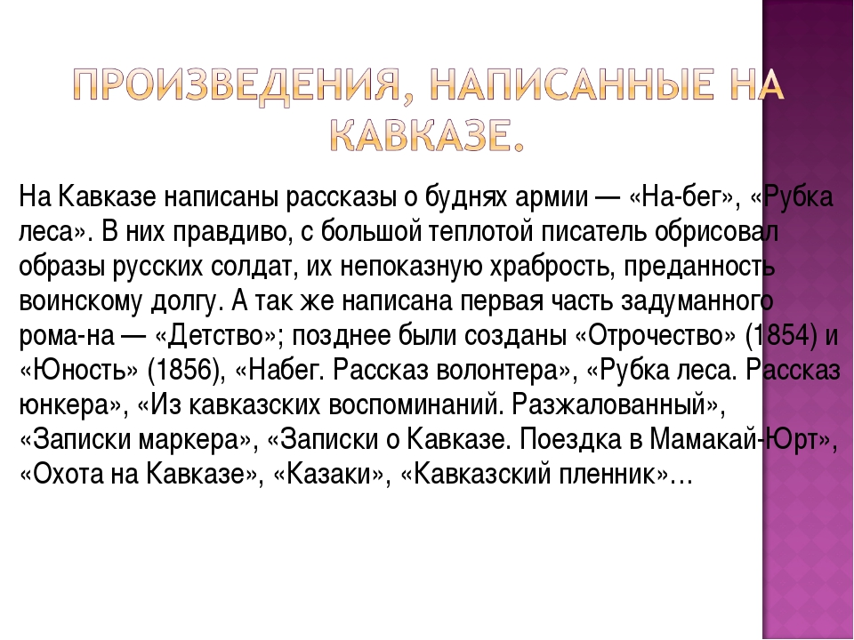 На Кавказе написаны рассказы о буднях армии — «Набег», «Рубка леса». В них п...