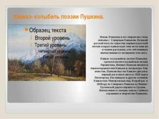Кавказ- колыбель поэзии Пушкина. Жизнь Пушкина и его творчество тесно связаны