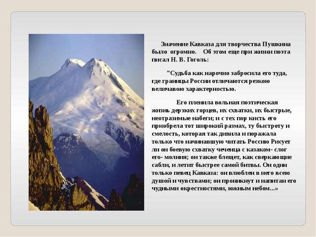 Значение Кавказа для творчества Пушкина было огромно. Об этом еще при жизни...