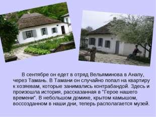 В сентябре он едет в отряд Вельяминова в Анапу, через Тамань. В Тамани он сл