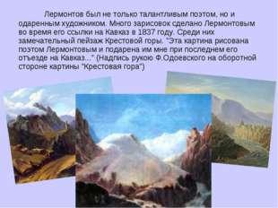 Лермонтов был не только талантливым поэтом, но и одаренным художником. Много