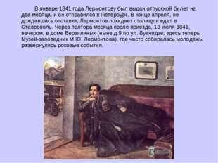 В январе 1841 года Лермонтову был выдан отпускной билет на два месяца, и он