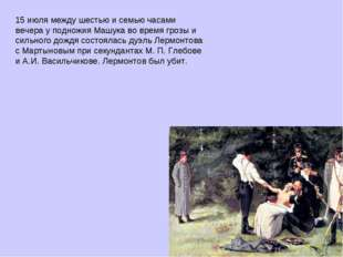 15 июля между шестью и семью часами вечера у подножия Машука во время грозы и