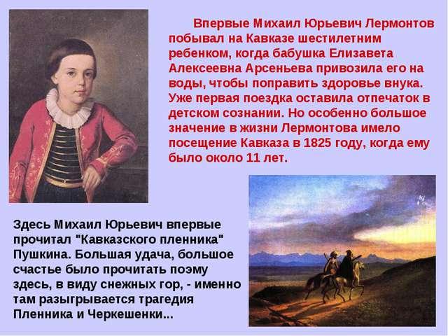 Впервые Михаил Юрьевич Лермонтов побывал на Кавказе шестилетним ребенком, ко...