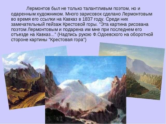 Лермонтов был не только талантливым поэтом, но и одаренным художником. Много...