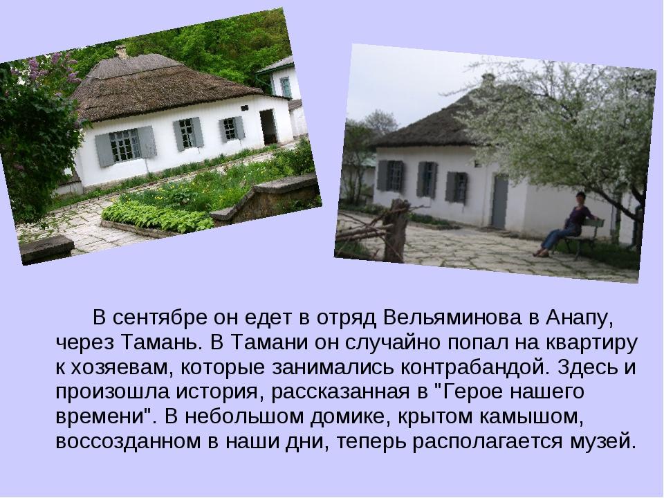 В сентябре он едет в отряд Вельяминова в Анапу, через Тамань. В Тамани он сл...