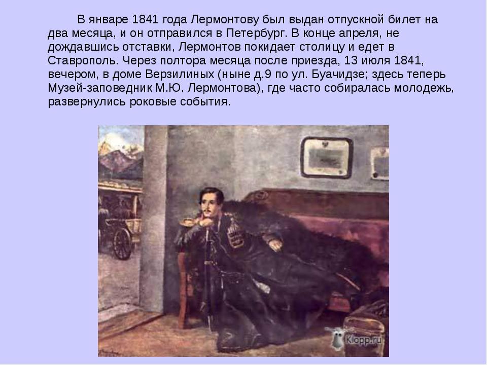 В январе 1841 года Лермонтову был выдан отпускной билет на два месяца, и он...
