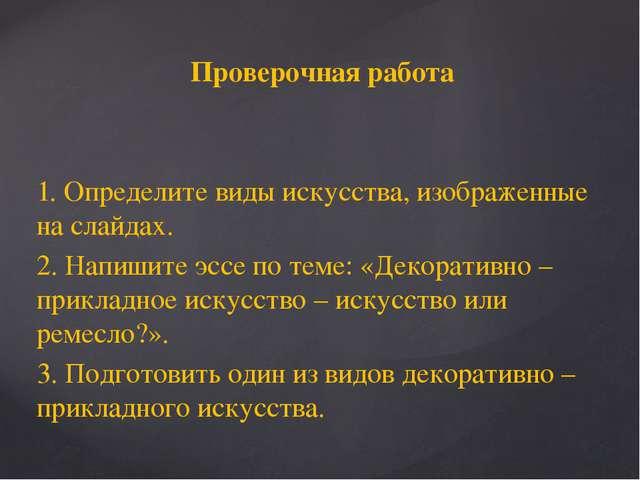 Проверочная работа 1. Определите виды искусства, изображенные на слайдах. 2....