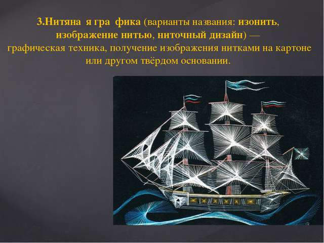 3.Нитяна́я гра́фика (варианты названия: изонить, изображение нитью, ниточный...