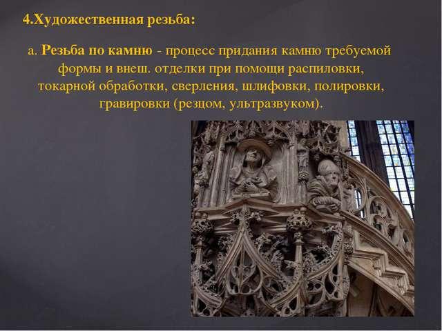 4.Художественная резьба: а. Резьба по камню - процесс придания камню требуемо...