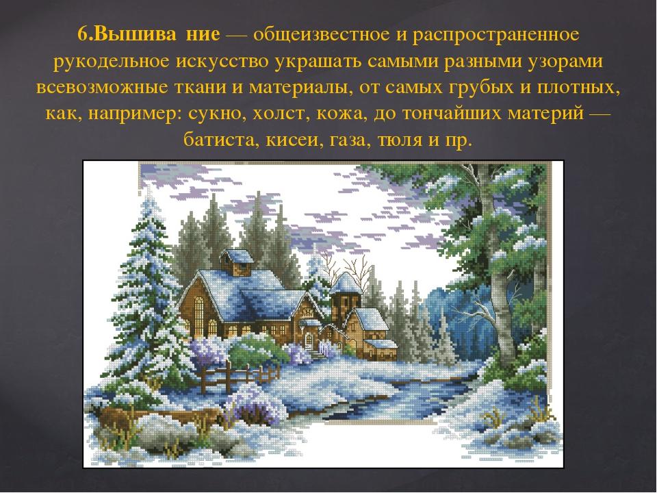 6.Вышива́ние— общеизвестное и распространенное рукодельное искусство украшат...