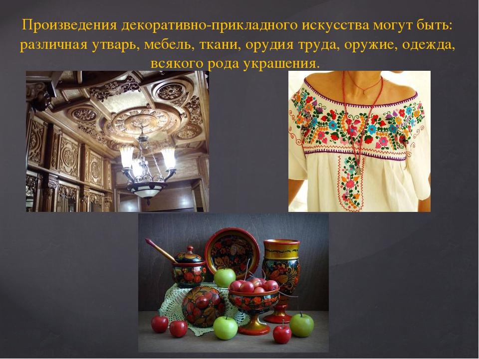 Произведения декоративно-прикладного искусства могут быть: различная утварь,...