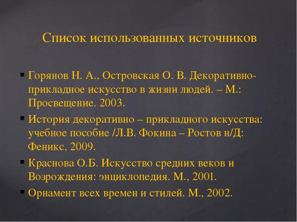 Горянов Н. А., Островская О. В. Декоративно-прикладное искусство в жизни люде...