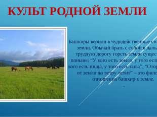 КУЛЬТ РОДНОЙ ЗЕМЛИ Башкиры верили в чудодейственные силы родной земли. Обычай