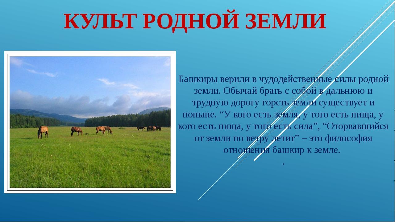 КУЛЬТ РОДНОЙ ЗЕМЛИ Башкиры верили в чудодейственные силы родной земли. Обычай...