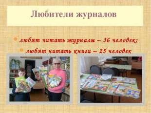 любят читать журналы – 36 человек; любят читать книги – 25 человек Любители