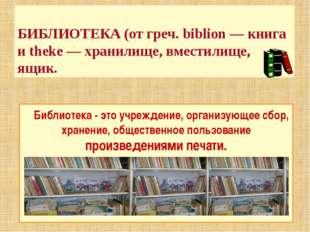 Библиотека - это учреждение, организующее сбор, хранение, общественное польз