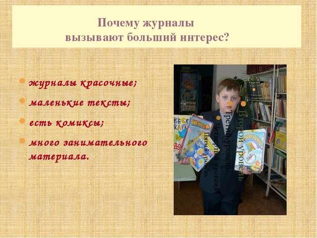 журналы красочные; маленькие тексты; есть комиксы; много занимательного мате...