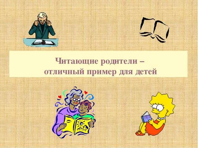 Читающие родители – отличный пример для детей