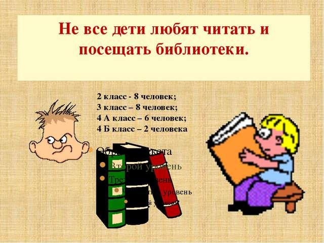 Не все дети любят читать и посещать библиотеки. 2 класс - 8 человек; 3 класс...
