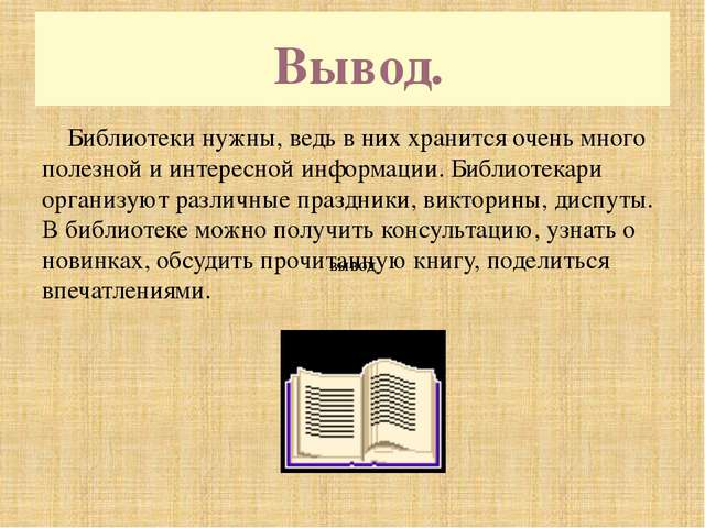 Библиотеки нужны, ведь в них хранится очень много полезной и интересной инфо...