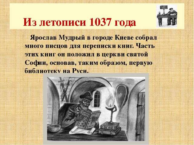 Ярослав Мудрый в городе Киеве собрал много писцов для переписки книг. Часть...